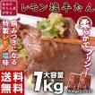 肉 牛たん 仙台の牛たん屋特製 牛たんレモン塩 500g×2袋 計1kg たん先 たん中 大容量 牛タン タン 焼肉 冷凍 同梱不可 送料無料