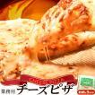 ピザ 業務用 チーズピザ 3枚入×1袋 ピッツァ 惣菜 パーティー 冷凍 同梱可能