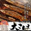 さんま サンマ 秋刀魚 三陸産さんま 大サイズ 150g前後 5尾×4P 合計20尾 魚 海鮮 冷凍 冷凍同梱不可 送料無料