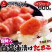 (訳アリ・ワケあり) 北海道加工 『白醤油漬けたらこ』 大盛り900g ※冷凍 【冷凍同梱可能】