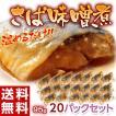 さば サバ 鯖 サバの味噌煮 95g×20...