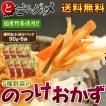 ≪送料無料≫ 5種類野菜の『のっけおかず』 6袋(1袋90g) ※常温 【同梱不可】