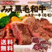 肉 牛肉 黒毛和牛 三重県産 みえ黒毛和牛 特選 モモ ステーキ 約150g×3枚 冷凍 送料無料