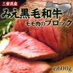 肉 牛肉 黒毛和牛 三重県産 みえ黒毛和牛 特選 モモ肉 ブロック 約600g 冷凍同梱可能