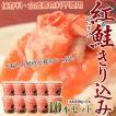 ≪送料無料≫紅鮭の切込み 約120g×10本 ※冷凍 sea ○ 【同梱不可】