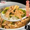 チンジャオロース 陳建一監修 青椒肉絲丼 チンジャオロース丼の具 120g×3P 冷凍同梱可能 中華料理 レトルト あたためるだけ