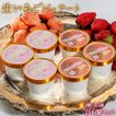 お歳暮 冬ギフト ギフト アイス 氷菓 苺 イチゴ 『生いちごジェラート』 白いちご・さがほのか 2種 各3個 合計6個セット 1個:110ml 冷凍 送料無料