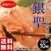 ≪送料無料≫北海道日高産 大型で美しい天然鮭 『銀聖』 1切れ×10パック ※冷凍 【冷凍同梱不可】☆