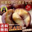 栗 甘栗 ムキ栗 熊本県産栗使用 「和栗むきました」 国産渋皮栗85g×10袋 送料無料