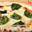ピザ ピッツァ とろ〜りモッツァレラと熟成もちもち生地の ナポリピッツァ 1枚 直径約20cm 冷凍同梱可能