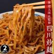中華 陳建太郎 監修 四川炒麺 200g×2Pセット 冷凍 同梱可能 四川 山椒