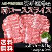 ギフト 肉 黒毛和牛 牛肉  九州 平松牧場指定 肩ロース スライス 1キロ 250g×4パック 送料無料