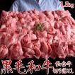 牛 肉 黒毛和牛 A5 ランク限定 仙台牛 切り落とし 計1.5キロ BBQ 500g×3パックセット 冷凍  送料無料