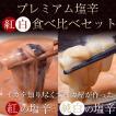 イカ屋が作った究極のプレミアム塩辛 お得な紅白セット 各200g 合計400g ※冷凍 【同梱可能】○