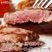 肉 牛 鹿児島県産 黒毛和牛 熟成サーロイン ステーキ用 3枚入り 480g 冷凍同梱可能 送料無料