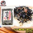 カリカリ梅の実入り味ひじき 100g×3...