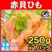(訳あり わけあり ワケあり)赤貝ひも 250g (寿司ネタ 刺身用 天然赤貝ひも)