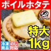 ボイルほたて特大Lサイズ1kg(21〜25粒)(ほたて ホタテ 帆立)(BBQ バーベキュー)