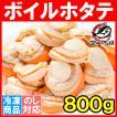 ボイルほたて1kg(26〜30粒)(ほたて ホタテ 帆立)(BBQ バーベキュー)