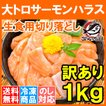 (訳あり ワケあり ワケアリ わけあり) アトランティックサーモン大トロハラス切り落とし1kg(生食用スライス 500g×2)