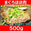 まぐろほほ肉 500g(特大肉厚 ホホ肉 頬肉 ツラミ まぐろ マグロ 鮪 刺身)