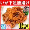 いか下足唐揚げ 1kg (イカゲソ いかげそ)
