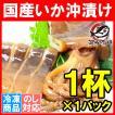 特大国産真いかの沖漬け 1杯×1パック(いか イカ 烏賊)
