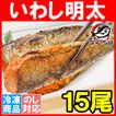いわし明太子 15尾(明太子 めんたいこ)