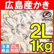 (カキ かき 牡蠣)広島産 牡蠣 1kg 2Lサイズ (BBQ バーベキュー)