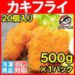 カキフライ 手造りカキフライ(20個)500g(牡蠣 かき)