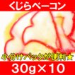 鯨ベーコン くじらベーコン スライス 10パック(300g くじら クジラ 鯨)