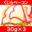 鯨ベーコン くじらベーコン スライス 3パック(90g くじら クジラ 鯨)