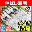 伸ばし海老(13/15)15尾 ブラックタイガー (えび エビ ...