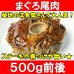 まぐろ尾肉 500g (まぐろ マグロ 鮪)
