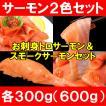 サーモン 刺身用 トロサーモン300g&スモークサーモン300g とろサーモン