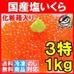 (いくら イクラ)国産 いくら 塩イクラ 1kg