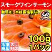 スモークサーモン スモークワインサーモン白 100g(サーモン 鮭 サケ)