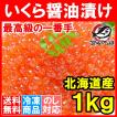 (いくら イクラ)北海道産 いくら醤油漬け 1kg イクラ