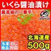 (いくら イクラ)北海道産 いくら醤油漬け 500g イクラ醤油漬け