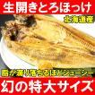 北海道羅臼産の肉厚とろほっけ