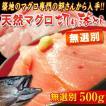 『天然マグロ』 切り落とし (メバチ・キハダ) 無選別 500g ※冷凍 sea