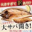 大きすぎた「大サバ開き」!!4尾 ※冷凍 sea ○