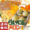 《送料無料》北海道産「らいでんメロン」 4~6玉 良...