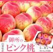 「御所の桃」≪ピンク桃≫ 山梨県産 1箱 約1.5kg(目安として5〜8玉) 産地箱 ※常温 送料無料