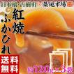 《送料無料》 『紅焼ふかひれ』 約120g×3袋 【メール便】【代引不可】【同梱不可】 ※常温 sea ☆