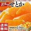 訳あり『せとか』佐賀県産柑橘 約2....