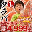 【訳あり】 タラバ蟹 タラバガニ ロ...