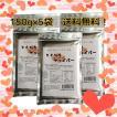きくいもファイバー150g×5袋セット:顆粒イヌリン86.99% 菊芋粉末 (パウダー)