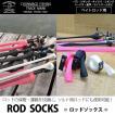 CHONMAGE FISHING ロッドメッシュソックス ベイト用 ロッド収納 UV耐性 ソルトゲームロッド対応