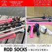 CHONMAGE FISHING ロッドメッシュソックス スピニング用 ロッド収納 ジギング タイラバ ソルトゲームロッド対応